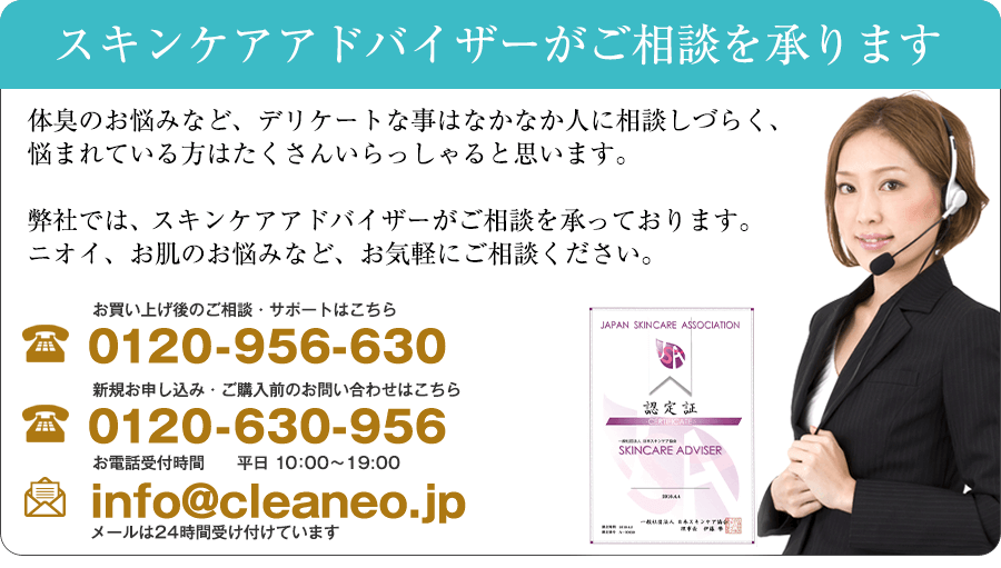 cleaneoのお問い合わせ