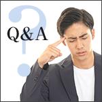 よくある質問(男性編)