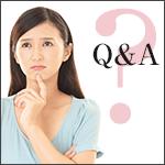 よくある質問(女性編)